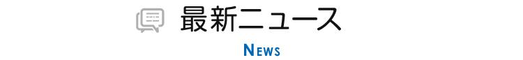 最新ニュース